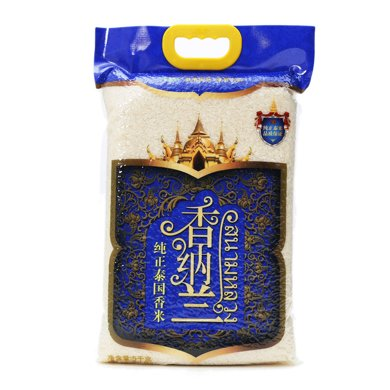 香纳兰纯正泰国香米(5kg)