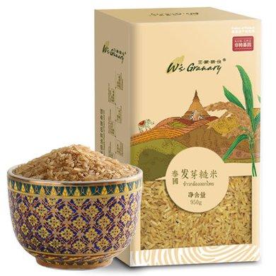 泰國進口 王家糧倉 發芽糙米 原裝進口五谷雜糧粗糧950g 香米