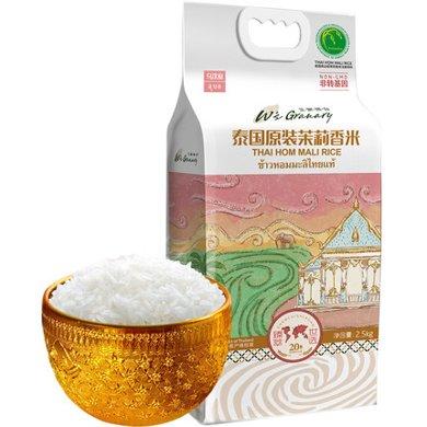 泰國原裝進口烏汶府茉莉香米大米 香米2.5kg/5斤 王家糧倉 長粒香米