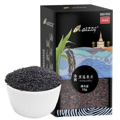 泰國進口 王家糧倉 黑莓果米 原裝進口 五谷雜糧黑米 粗糧大米1kg/2斤盒裝