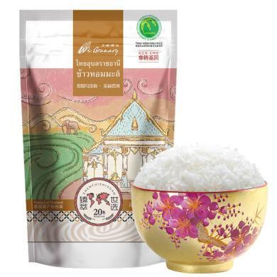 王家糧倉烏汶府泰國茉莉香米原裝進口大米500G*3袋 方便隨身小包裝