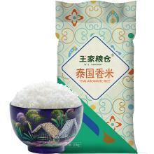 王家粮仓 泰国香米10KG/20斤 泰国原粮进口大米新米 长粒香米非东北米