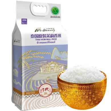 泰國進口 王家糧倉 清萊府泰國茉莉香米 原裝大米 泰米2.5KG/5斤裝