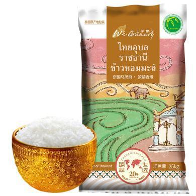 王家糧倉泰國烏汶府茉莉香米原裝進口25kg/50斤 長粒香米大米