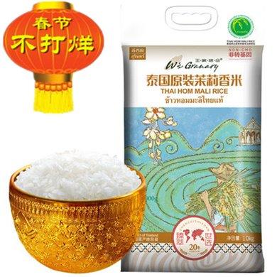 【春節也送貨】王家糧倉泰國香米原裝進口20斤 泰國蘇吝府茉莉香米10KG 長粒香米