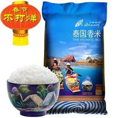 泰國進口 王家糧倉 泰國香米 原裝大米 泰米10KG/20斤原裝藍袋長粒香新米