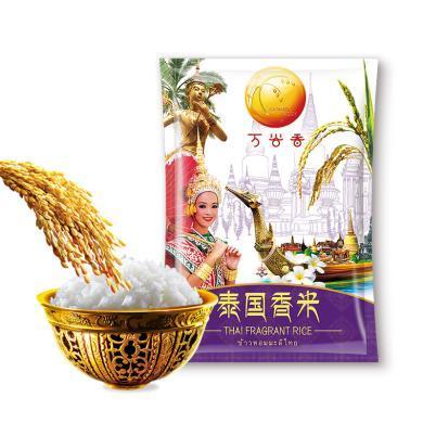 【包郵】萬谷香 原糧大米 泰國香米500g