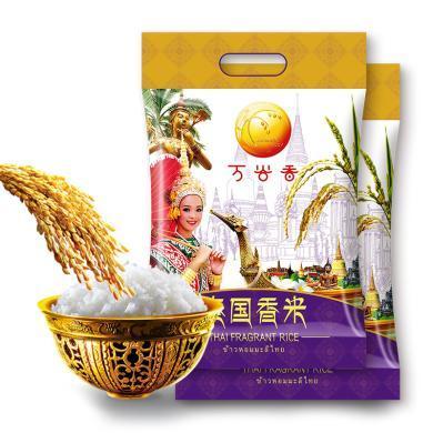 【包邮?#23458;?#35895;香 原粮大米 泰国香米10斤装 (2.5kg*2袋)
