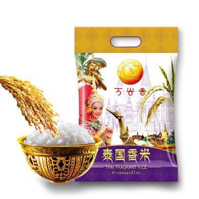 【包郵】萬谷香 原糧大米 泰國香米5斤裝