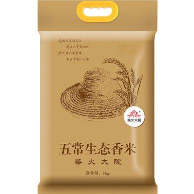 柴火大院 五常生態香米5kg 稻花香米 東北大米(包郵)