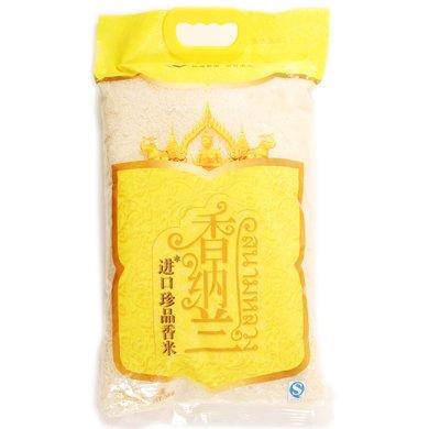 香纳兰进口珍品香米 JK1 NC2(5kg)