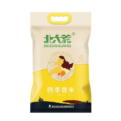 北大荒东北长粒大米四季香米5kg长粒香米大米10斤(黑龙江丰收季)