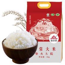 【满199减20】柴火大院 五常大米5kg 东北大米 稻花香大米香米粳米10斤