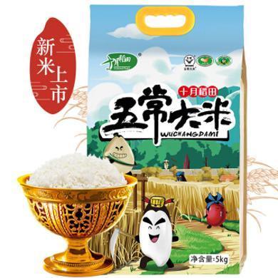 十月稻田東北五常大米稻花香米5kg(包郵)