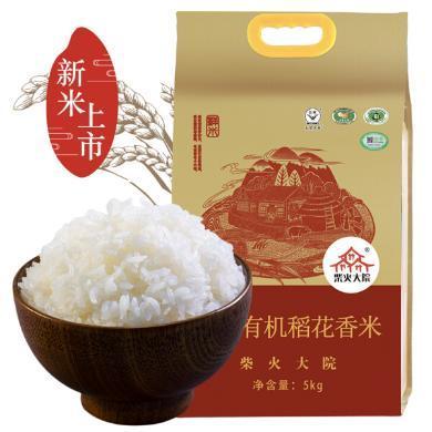 柴火大院 有機稻花香米5kg東北大米五常稻花香米 黑龍江大米 香米(免運費)