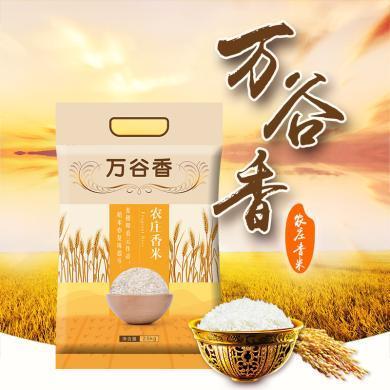 萬谷香 農莊香米大米2019新米5斤裝 包郵