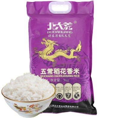 北大荒 五常稻花香米5kg 東北大米粳米黑龍江農家新米【美加美食品店】