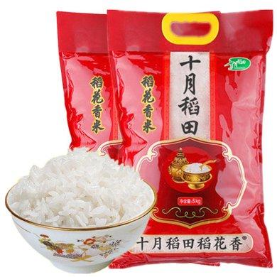 新米 十月稻田稻花香大米5kg*2袋東北大米五常大米黑龍江粳米20斤 包裝升級 新老包裝隨機發貨