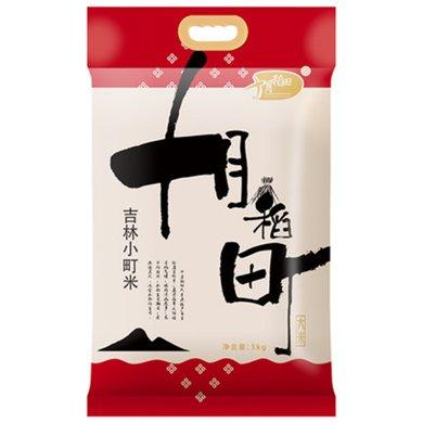 十月稻田秋田稻町大米5kg新米东北大米小町米寿司米