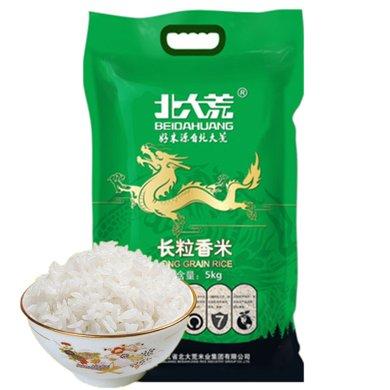 北大荒長粒香米東北大米5kg粳米 新米10斤