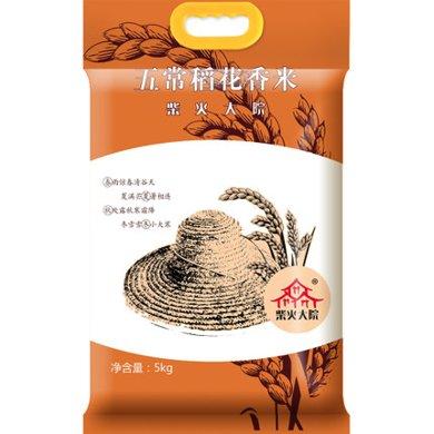柴火大院五常大米5kg/10斤新米黑龍江東北大米稻花香粳米 包裝升級 新老包裝隨機發貨