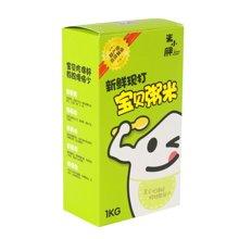 【買一份送一盒 共3盒】米小胖 寶貝粥米1kgx2盒 寶寶輔食 煮粥 新鮮現打 東北大米 新米