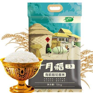 十月稻田 有機稻花香米5kg 東北五常大米10斤農家自產(紙袋裝旗艦店專賣)