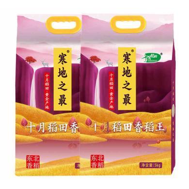 十月稻田 寒地之最 香稻王5kg*2(二聯包)香米 黑龍江東北大米