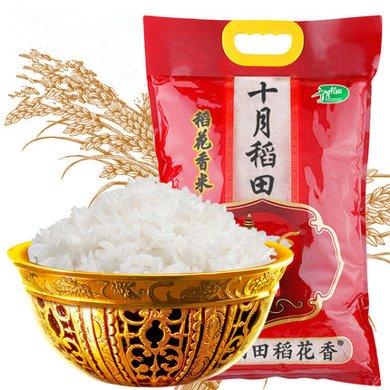 十月稻田 稻花香大米5kg东北大米 新米10斤(包邮)