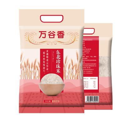 萬谷香 東北米珍珠米 新米大米5斤裝 包郵