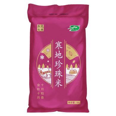 十月稻田东北大米 寒地珍珠米5kg 东北寒地珍珠米(包邮)