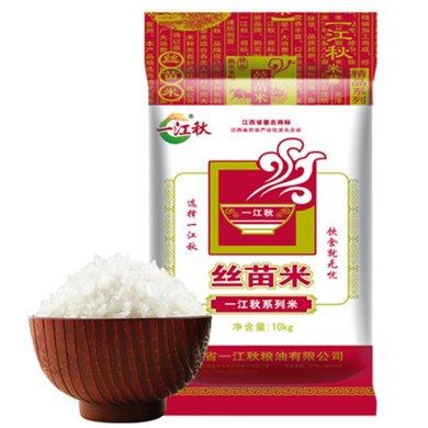一江秋大米10kg(或5kg*2袋) 长粒丝苗香米煲仔饭专用新米20斤非东北大米
