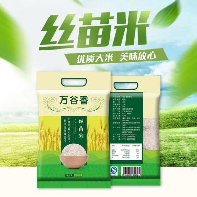 萬谷香 絲苗米2019新米大米5斤裝 包郵