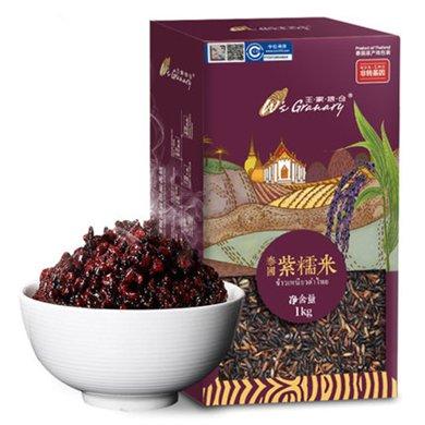 泰國進口 王家糧倉 泰國紫糯米 原裝黑糯米 血糯米雜糧1KG/2斤五谷雜糧盒裝 紫糯米又稱黑糯米 兩種包裝隨機發貨
