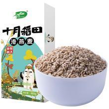 【满199减20】十月稻田 滑燕麦480g 农家燕麦粗粮五谷杂粮(满50包邮)