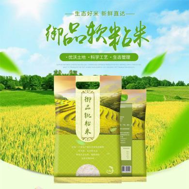萬谷香 御品軟粘米油粘米 新米大米2斤裝 包郵