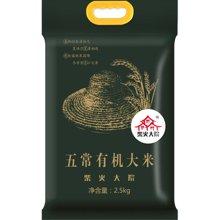【满199减30】新米 柴火大院五常有机大米2.5kg东北大米稻花香米有机米(包邮)