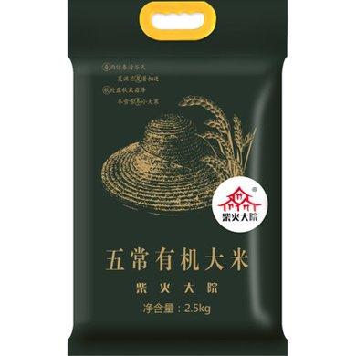 柴火大院五常有機大米2.5kg東北大米稻花香米有機米(包郵)