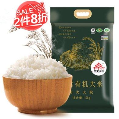 柴火大院五常有机大米5kg 稻花香米 东北大米