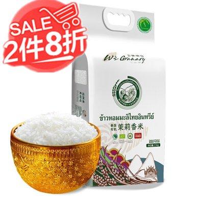泰國進口 王家糧倉 有機泰國茉莉香米 原裝大米 泰米2.5KG/5斤裝