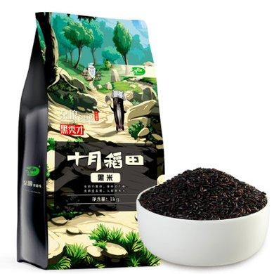 十月稻田 黑米1kg東北香米新鮮粗糧實惠大包裝雜糧(滿50包郵)
