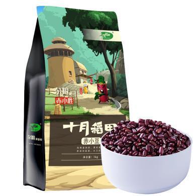 十月稻田赤小豆1kg薏仁米粥红豆黑米小米赤小豆粥五谷杂粮粗粮
