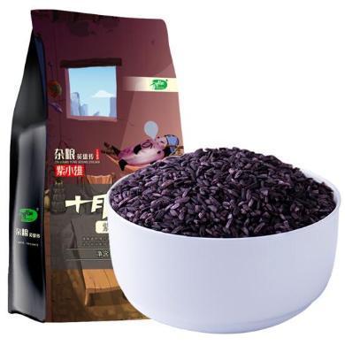 十月稻田 紫米1kg 五谷雜糧 紫米黑米大米伴侶真空裝 雜糧