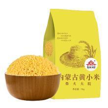 柴火大院內蒙古黃小米  五谷雜糧 東北粗糧 無添加1kg月子米小米粥