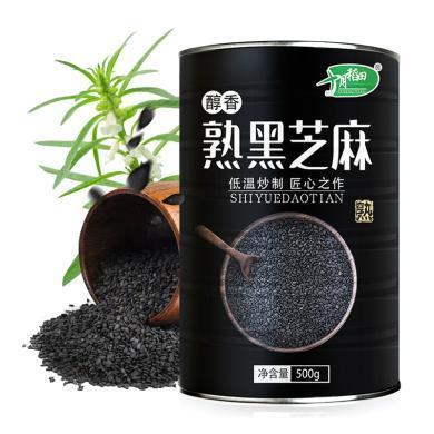 十月稻田熟黑芝麻500g五谷雜糧 東北粗糧營養雜糧 健康零食