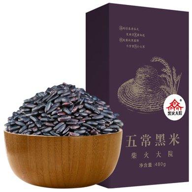 柴火大院五常黑米 雜糧米 粗糧 五谷雜糧480g