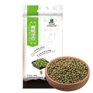 有機綠豆400g 北大荒綠豆 東北五谷粗雜糧 綠豆