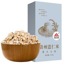 柴火大院贵州薏仁米 小薏仁米 东北 杂粮 粗粮420g(满50元,免运费)