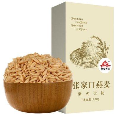 柴火大院张家口燕麦 燕麦仁 五谷杂粮 粗粮 杂粮480g