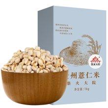 柴火大院贵州薏仁米 小薏仁米 东北 杂粮 粗粮真空装 大米伴侣1kg